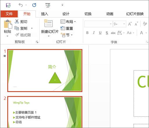 显示已应用白色主题的 PowerPoint 2016。