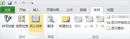 """Excel 功能区,""""审阅""""选项卡,同义词库"""