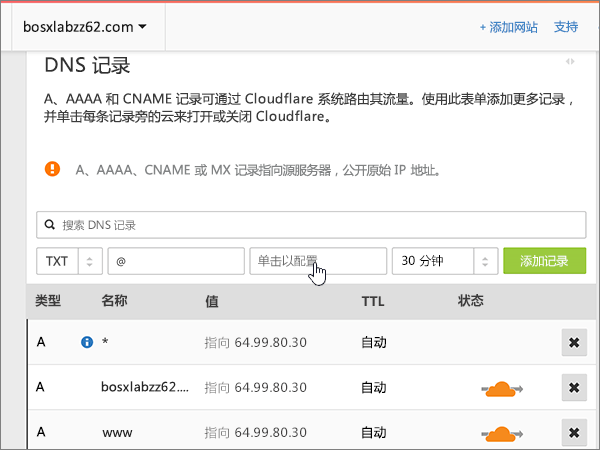 Cloudflare-最佳实践-验证-1-2