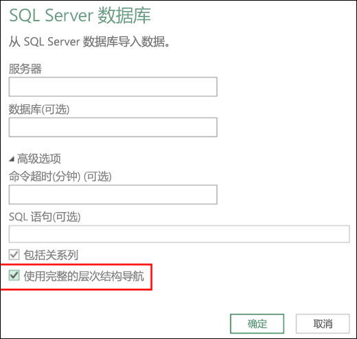 Excel Power BI 优化的关系数据库连接器