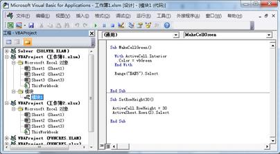 包含两个存储在 Book1 的 Module1 中的宏的模块。