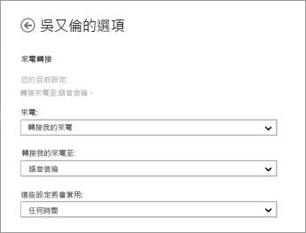 传入呼叫的转接选项的屏幕截图,包含用于将呼叫转接到语音邮件并始终应用的选项