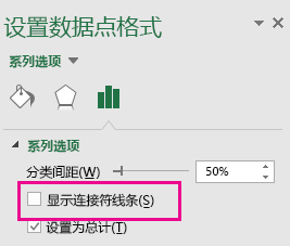 """""""设置数据点格式""""任务窗格,在 Office 2016 中取消选中""""显示连接线""""框"""