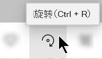 """""""照片"""" 应用的工具栏上的 """"旋转"""" 按钮。"""
