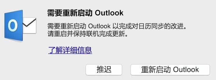 需要重新启动 Outlook 以完成对日历同步的改进。 请重启并保持联机完成更新。