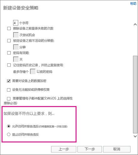 选择阻止访问还是允许访问但报告违规。