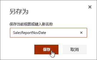 SharePoint Online 视图另存为对话框