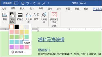 打开了绿色背景和页面颜色选取器的 Word 文档
