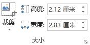 """Office 2016 功能区上的""""裁剪""""按钮以及图片的""""高度""""和""""宽度""""框"""