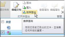 "SharePoint 功能区上的""放弃签出""图标"