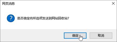 删除带有删除突出显示的项对话框确认
