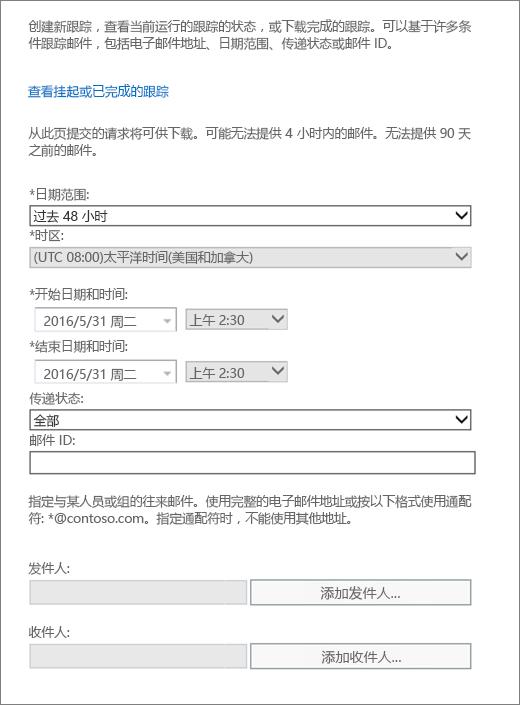 显示邮件跟踪中可用的选项的屏幕截图