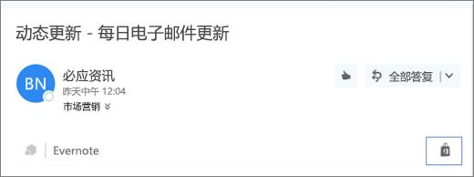 """电子邮件顶部摘要的屏幕截图,其中突出显示""""应用商店""""图标。单击该图标可打开""""Outlook 加载项""""窗口,可以在该窗口中浏览并安装加载项。"""