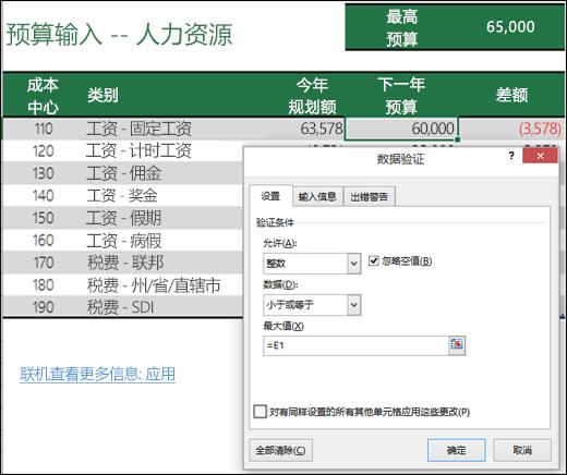 验证设置,用于基于另一单元格内容进行计算