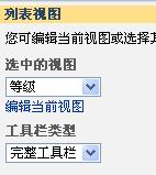"""包含在""""选中的视图""""列表中选定的""""所有项目""""的 Web 部件工具窗格。"""