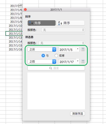 Excel for Mac 日期值筛选器