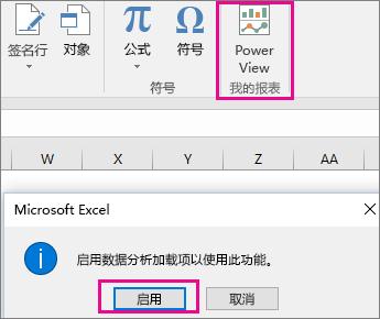 """Excel 中的""""自定义数据透视""""按钮和用于启用加载项的对话框"""
