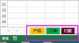 显示具有不同颜色的工作表标签的工作簿
