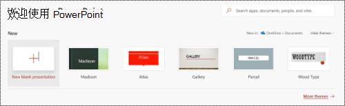 欢迎使用 PowerPoint Online 中的模板的视图。