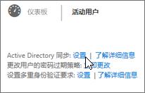 """选择""""Active Directory 同步""""旁的""""设置"""""""
