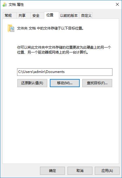 文档文件夹属性设置_C3_201795133936