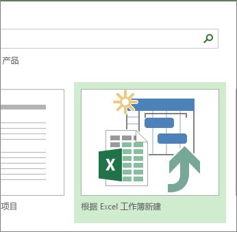 Excel 工作簿模板