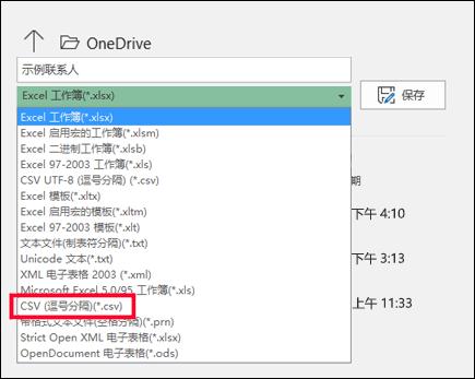 将 Excel 文件另存为 .CSV 文件。
