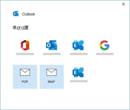 在 Outlook 中手动设置邮件帐户时选择帐户类型