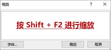 """""""缩放""""对话框,带有以下文本:按 Shift + F2 进行缩放"""