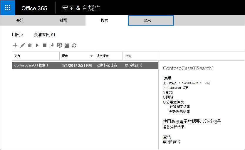 单击导出以显示导出作业的列表