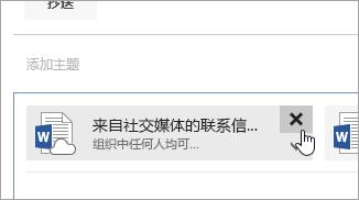"""""""删除附件""""按钮的屏幕截图。"""