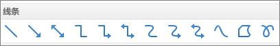"PPT for Mac 中的""线条"""