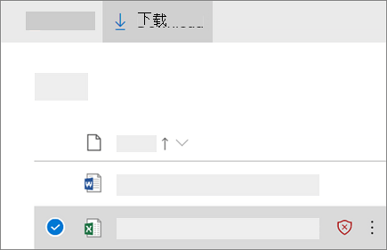 下载被阻止的文件中的 OneDrive for Business 的屏幕截图