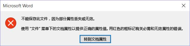无法保存表示文件的对话框。