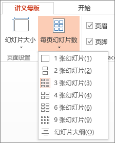 每页幻灯片数选项