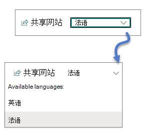 语言下拉列表