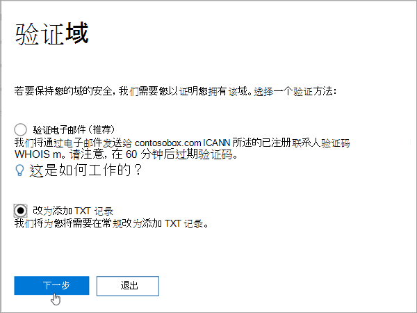 Domainnameshop 选择添加 TXT 改为在 Office 365_C3_2017627999