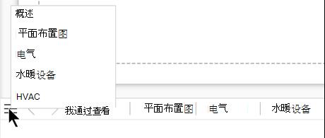 选择页面列表按钮可查看和选择当前绘图文件中的完整页面列表。