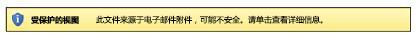 电子邮件附件的受保护的视图
