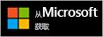 从 Microsoft 获取