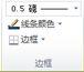 Publisher 2010 的表格边框