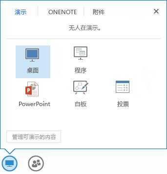 """""""共享""""菜单的屏幕截图,选中了""""演示""""选项卡,显示 PowerPoint 和其他共享选项"""