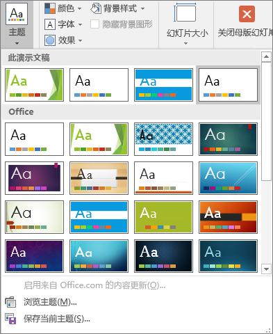显示 PowerPoint 中的幻灯片母版主题选项