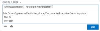新闻源帖子中格式设置为显示文本的文档 URL