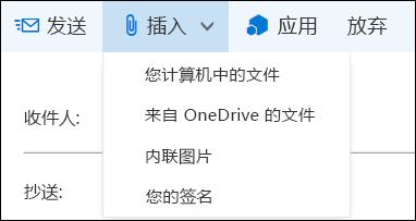 Outlook 网页版添加电子邮件签名