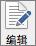 "Word 首选项中的""编辑""按钮"