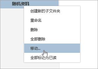 移动所选文件夹的上下文菜单的屏幕截图