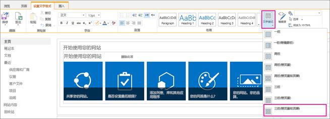 图像显示如何选择主页设计的文字版式。
