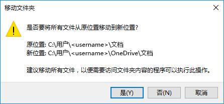 """文档文件夹""""移动""""对话框_C3_20179614152"""
