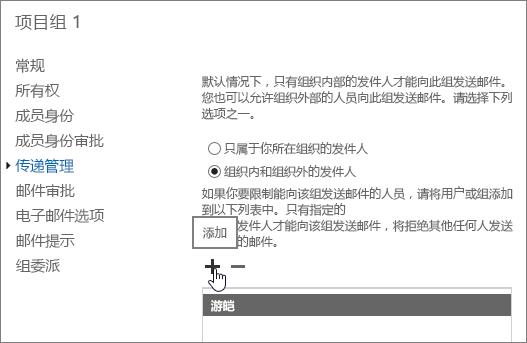将电子邮件地址添加到允许发件人列表